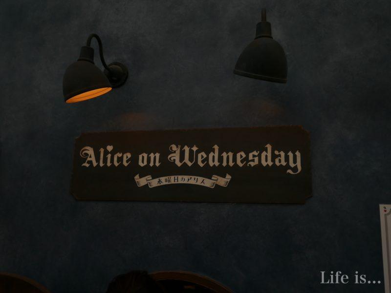 水曜日のアリス名古屋店