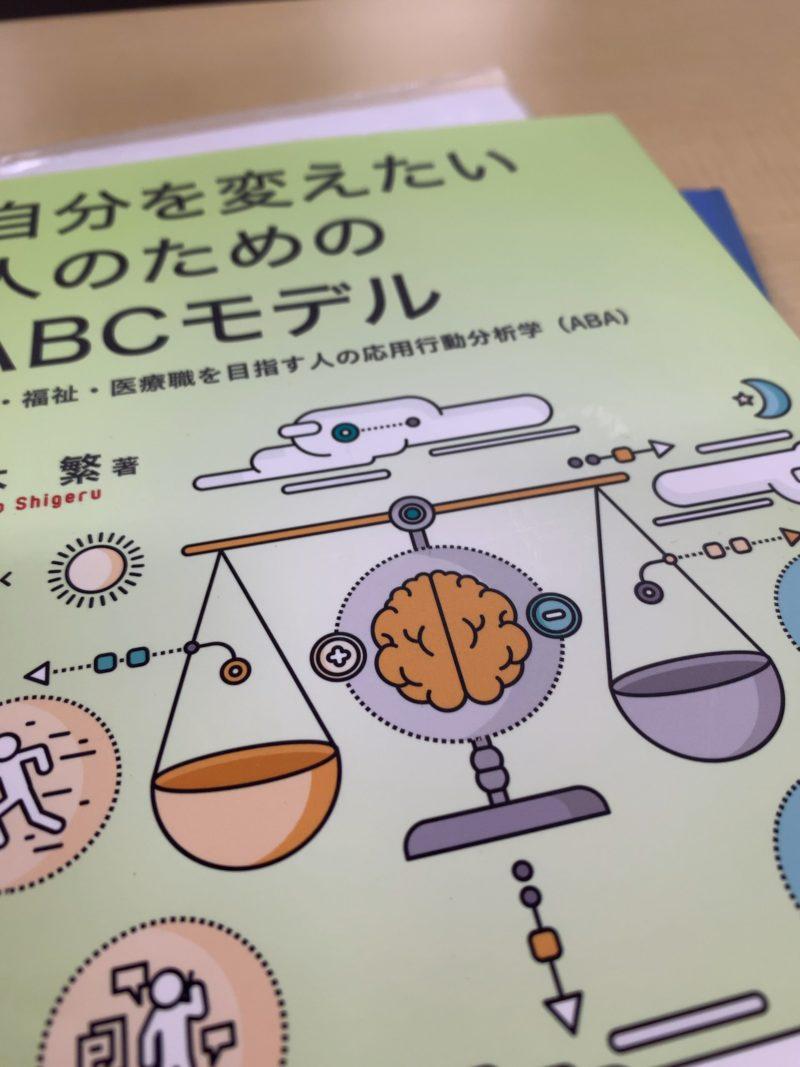 自分を変えたい人のABCモデルの本
