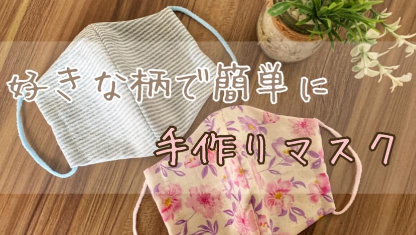 手作り マスク 型紙 簡単