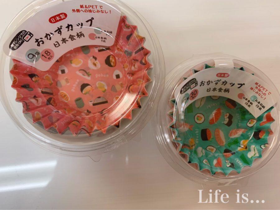 セリアおかずカップ日本食柄