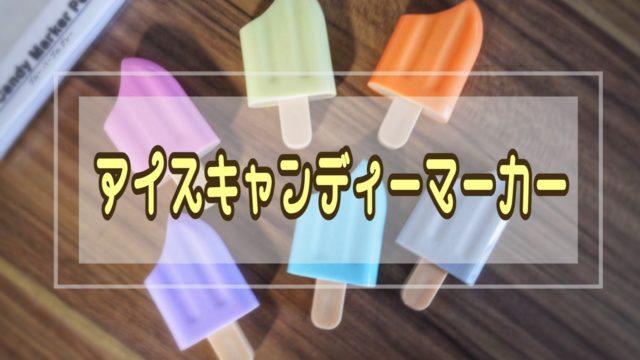 アイスキャンディーマーカーペン