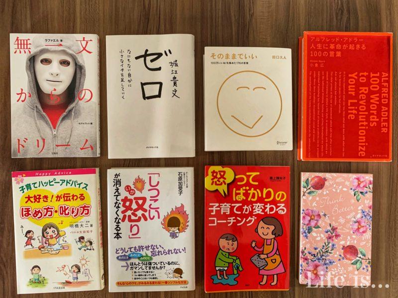 おすすめ本8冊