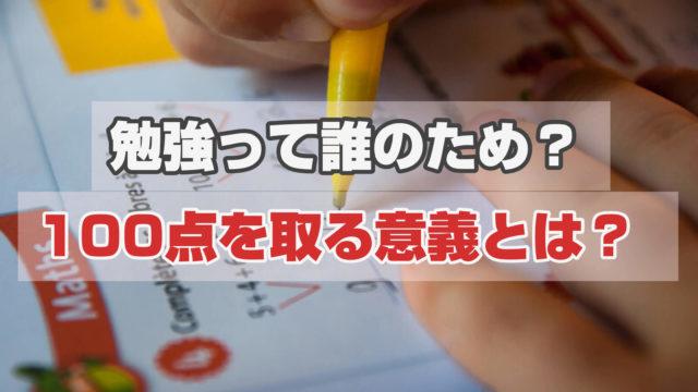 子どもの勉強