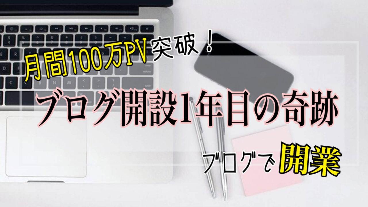 ブログ100万PVアイキャッチ