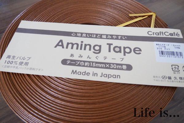 アミングテープ