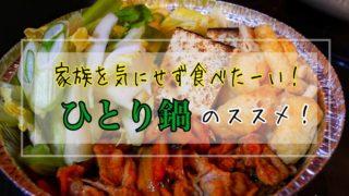 ひとりキムチ鍋