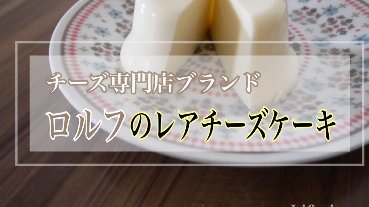 ロルフレアチーズケーキ