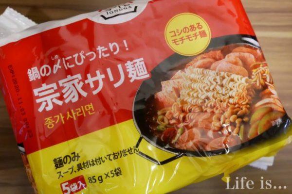 宗家サリ麺