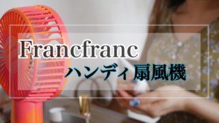 フランフランのマーブル柄ハンディ扇風機